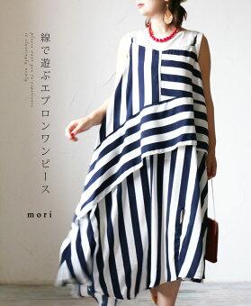 「mori」線で遊ぶエプロンワンピース。8月12日22時販売新作