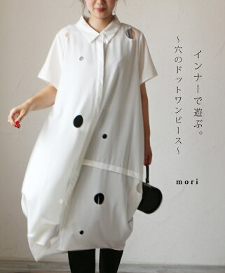 「mori」インナーで遊ぶ。〜穴のドットワンピース〜8月26日22時販売新作