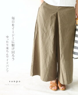 "8/21 from 22 at very low * (khaki) ""sanpo"" daily easy 駆ke回rou. Relaxed fun Lantern linen wide pants"