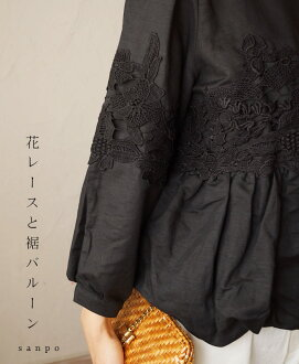 """4/28 from 22 at very low * (black) """"sanpo"""" flower lace hem balloon tops 3 / 14 new"""