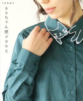 """sanpo"" cat's collar blouse"