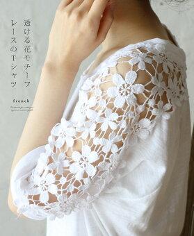 大人可愛い透け袖Tシャツ