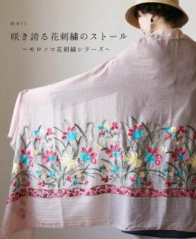 「mori」咲き誇る花刺繍のストール〜モロッコ花刺繍〜4/8新作