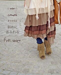 【再入荷♪2月26日12時より】(膝下丈) 「mori」LESSON56 斜めに溢れるフリルスカート。 cawaii...