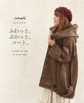 /森ガール/ファッション/冬/コート
