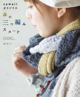 /レディース/森ガール/ファッション/トップス/森ガ-ル