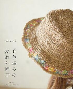 /レディース/森ガール/ファッション/ナチュラル/帽子/森ガ-ル