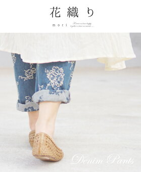 【再入荷♪9月10日12時&22時より】「mori」花織りボーイフレンドデニムパンツ(メール便不可)
