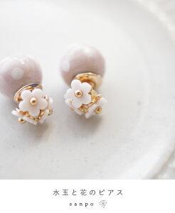 【大特価495円:アウトレット:返品・交換不可】「sanpo」水玉と花のピアス