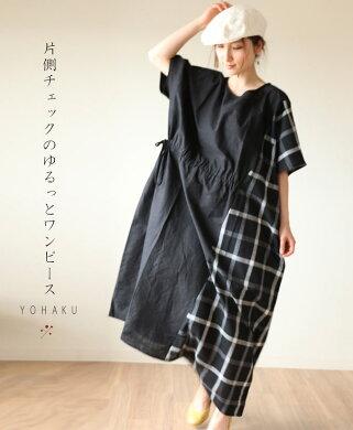「YOHAKU」片側チェックのゆるっとワンピース8月5日22時販売新作