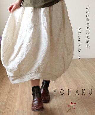 「YOHAKU」ふんわりまるみのあるキナリ色スカート8月1日22時販売新作