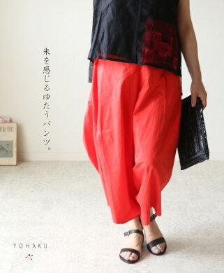 「YOHAKU」朱を感じるゆたうパンツ。8月3日22時販売新作