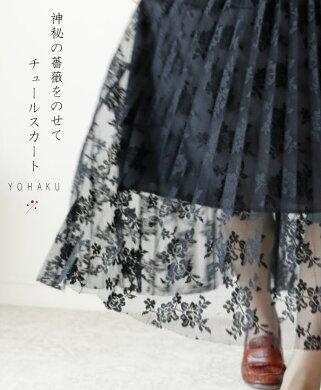 (ブラック)「YOHAKU」神秘の薔薇をのせてチュールスカート8月27日22時販売新作