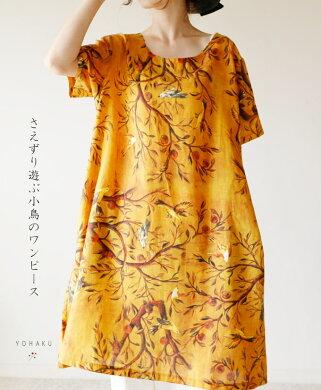 「YOHAKU」さえずり遊ぶ小鳥のワンピース8月26日22時販売新作