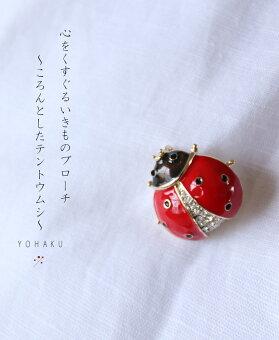 「YOHAKU」心をくすぐるいきものブローチ〜ころんとしたテントウムシ〜8月24日22時販売新作