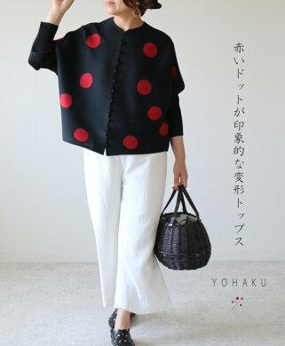 「YOHAKU」赤いドットが印象的な変形トップス8月31日22時販売新作