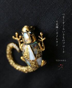 「YOHAKU」心をくすぐるいきものブローチ七色輝くカメレオン8月27日22時販売新作