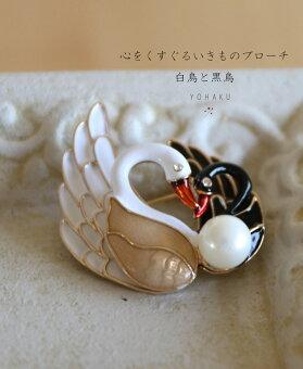 「YOHAKU」心をくすぐるいきものブローチ白鳥と黒鳥8月30日22時販売新作