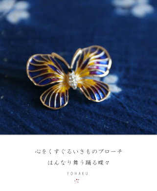 「YOHAKU」心をくすぐるいきものブローチ〜はんなり舞う踊る蝶々〜8月29日22時販売新作