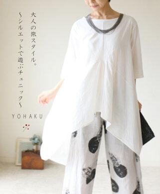 「YOHAKU」大人の旅スタイル。〜シルエットで遊ぶチュニック〜9月2日22時販売新作