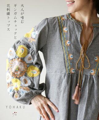 「YOHAKU」大人が嗜むギンガムチェックと花刺繍トップス。9月1日22時販売新作
