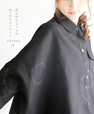 「YOHAKU」ぼんやりドットのゆったりジャケット9月6日22時販売新作