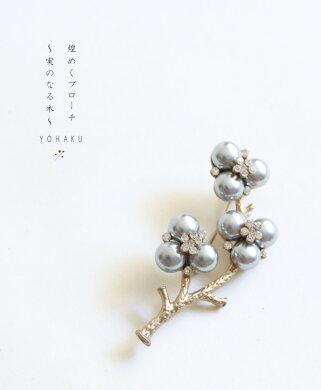 「YOHAKU」煌めくブローチ〜実のなる木〜9月4日22時販売新作