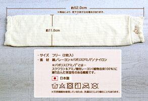 【メール便送料無料】スクワラン配合レッグウォーマーアームカバー日本製おしゃれロング保温温活レディースアームウォーマー2枚入フリー2WAY保湿あったかやわらかゆったり就寝伸縮軽い腕足冷えクーラー