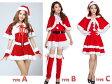 ◆送料540円◆ クリスマス サンタ コスチューム ケープ フード付 セクシーサンタ コスプレ ワンピース セット 衣装