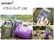 SAFEBET 防水バッグ 15L ドライバッグ カラー4色よりお選びください ウォータープルーフ ショルダー ビーチバッグ