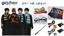 ハリーポッター コスチューム 5点セット 衣装 コスチューム コスプレ ハロウィン 並行輸入品