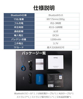 即納Bluetooth5.0スピーカーブルートゥーススピーカーワイヤレススピーカーポータブルスピーカー小型高音質重低音スマホスピーカーAUX/MicroSDカード対応大音量/お風呂/TWS対応iPhone/Android/PCなど対応18時間連続再生IPX5防水送料無料