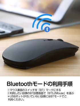 ポイント10倍「BT5.2&2.4GHz2WAY操作可能」在宅勤務ワイヤレスマウス無線光学式高感度利き手フリー設計静音長持ちUSB充電式無線軽量小型PCマウス2.4G自動スリープモード有線/無線両対応オフィス/旅行/出張/に最適4色選べる送料無料
