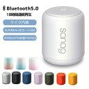 即納 Bluetooth5.0 スピーカー ブルートゥース ワイヤレススピーカー
