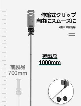 【即納】Bluetoothセルカ棒自撮り棒7段階伸縮調節三脚付きリモコン付きスマホ自撮り三脚スタンドセルカ棒360度回転可能iPhone/Android対応ワイヤレス多機能100cmまで伸びる軽量持ち運びに便利ギフトオススメ送料無料