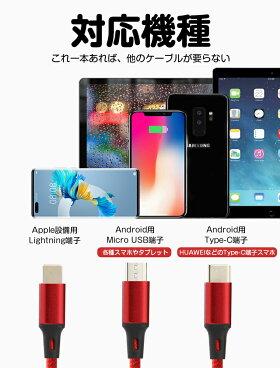 【即納】【3in1充電ケーブル】iOS/Type-C/Micro3in1充電ケーブルライトニングケーブルスマホiPhone12AndroidXpeiraAQUOSarrowsGalaxy iphoneアイフォンアンドロイドケーブル充電器携帯コードiphone充電機送料無料