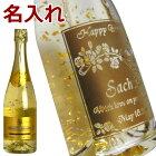 名入れワイン/スパークリングワイン