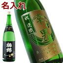 梅錦酒一筋