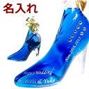 名入れ リキュール 硝子の靴 シンデレラシュー ブルーキュラソー 350ml 誕生日 プレゼント 結婚祝い ギフト スワロフスキーデコレーション
