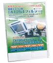AT254フィルター M(545×545mm)業務用エアコン用業務用 厨房 清掃 掃除 フィルター  ...