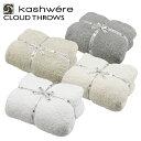 カシウエア KASHWERE Cloud Throws ブランケット タオルケット ギフト 1