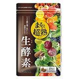 まるっと超熟生酵素 自然派研究所 3袋(180粒入 約90日分)ダイエット ヘルスアップ スーパーフルーツ