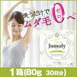 ジョモリー(Jomoly)1個(80g 約30日分) ムダ毛ケア 剛毛 ヒゲ 胸毛 ワキ毛 スネ毛