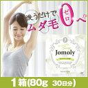 ジョモリー(Jomoly)1個(80g約30日分)ムダ毛ケア剛毛ヒゲ胸毛ワキ毛スネ毛