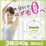 ジョモリー(Jomoly)3個(240g 約90日分) ムダ毛ケア 剛毛 ヒゲ 胸毛 ワキ毛 スネ毛
