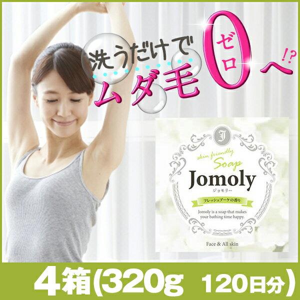 ジョモリー(Jomoly)4個(320g 約120日分) ムダ毛ケア 剛毛 ヒゲ 胸毛 ワキ毛 スネ毛