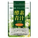 酵素青汁111選セサミンプラス 2袋(120粒 約60日分)