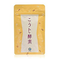 こうじ酵素1袋(60粒入約30日分)ダイエット
