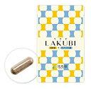 ラクビ(LAKUBI) 1袋(31粒入 約1ヶ月分) 悠悠館