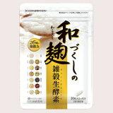 和麹づくしの雑穀生酵素 2袋(60粒入 約2ヶ月分) 自然派研究所 乳酸菌 体内フローラ 善玉菌 悪玉菌 ダイエット オリゴ糖 食物繊維